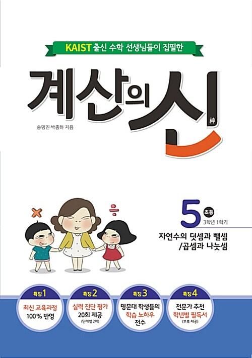 계산의 신 5권 (2015 개정 교육과정)
