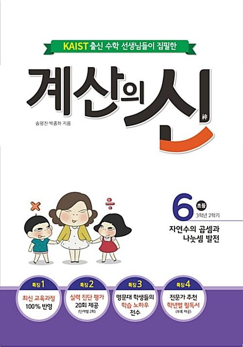 계산의 신 6권 (2015 개정 교육과정)