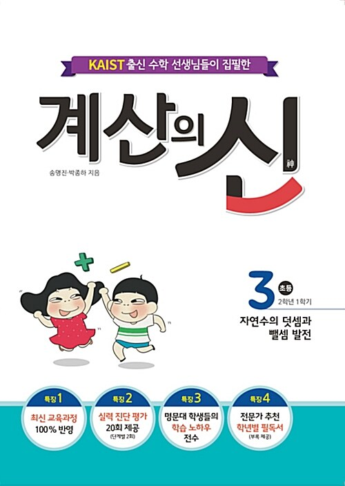 계산의 신 3권 (2015 개정 교육과정)
