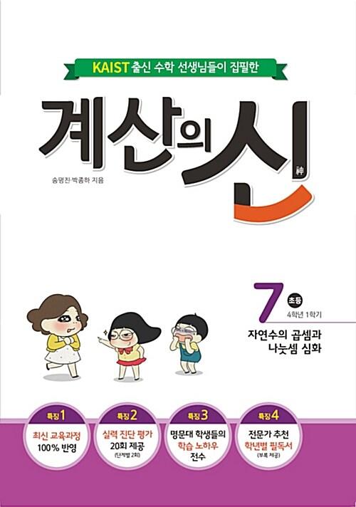 계산의 신 7권 (2015 개정 교육과정)