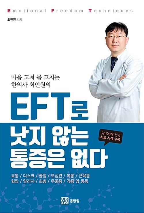 EFT로 낫지 않는 통증은 없다
