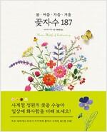 봄.여름.가을.겨울 꽃자수 187
