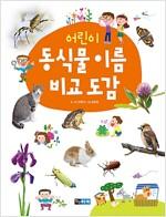 어린이 동식물 이름 비교 도감