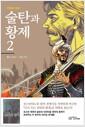 [중고] 만화로 보는 술탄과 황제 2