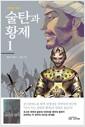 [중고] 만화로 보는 술탄과 황제 1