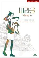 미라클(Miracle)