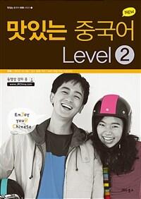 New 맛있는 중국어 Level 2 (본책 + 오디오 CD 1장 + 필수 문형 카드 + MP3 파일 무료 다운로드