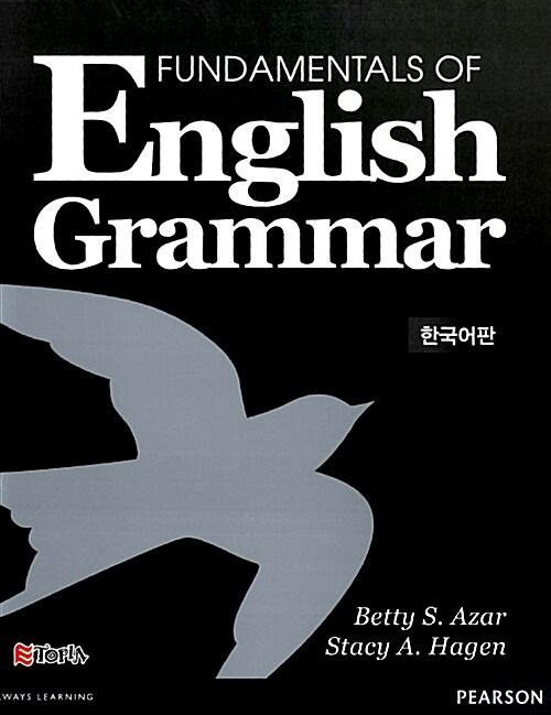 중급 Fundamentals of English Grammar with answer 한국어판