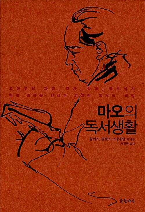 마오의 독서생활