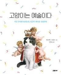 고양이는 예술이다 - 가장 우아한 반려동물, 인간의 화폭을 점령하다
