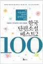 [중고] 한국 단편소설 베스트 100 2