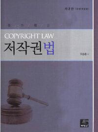 저작권법 제2판(전면개정판)