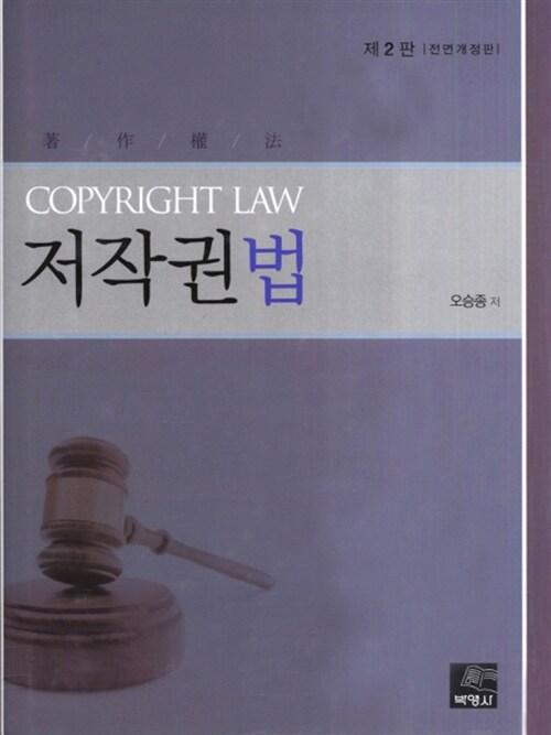 저작권법 (오승종)