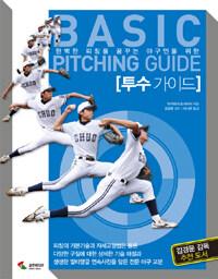 투수 가이드 : Basic Pitching Guide