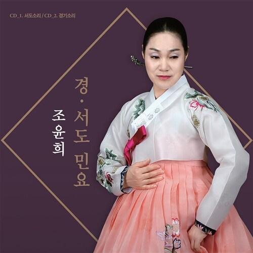조윤희 - 1집 경.서도 민요 [2CD]