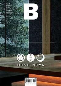 매거진 B (Magazine B) Vol.66 : 호시노야 (Hoshinoya)