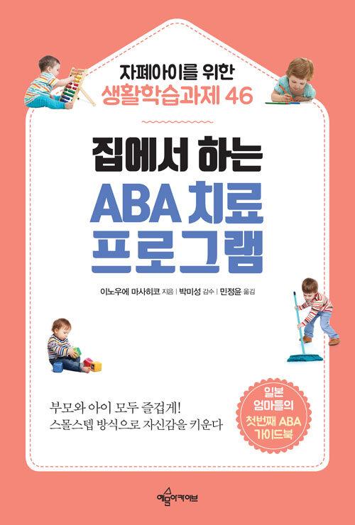 (집에서 하는) ABA 치료 프로그램 : 자폐아이를 위한 생활학습과제 46