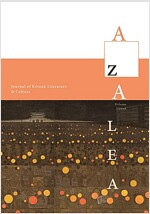 Azalea 11: Journal of Korean Literature & Culture (Paperback)