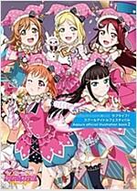 ラブライブ!スク-ルアイドルフェスティバル Aqours official illustration book vol.2