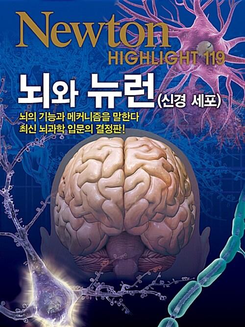 뇌와 뉴런 (신경 세포)