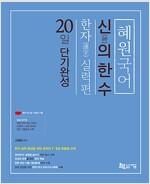 2018 혜원국어 신(神)의 한 수, 한자 실력편 : 20일 단기완성 (별책부록: 일일 암기장)