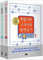[세트] 통합사회 교과서와 함께 읽기 1~2 세트 - 전2권