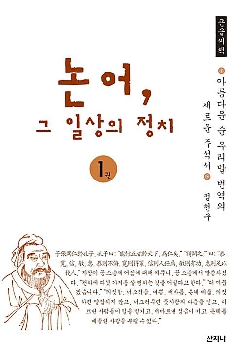 [큰글씨책] 논어, 그 일상의 정치 1