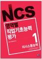 [중고] NCS 영역별 직업기초능력평가 1: 의사소통능력