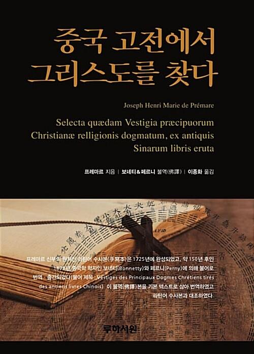 중국 고전에서 그리스도를 찾다
