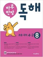 하루 한장 독해 초등 국어 4-2 (2019년용)