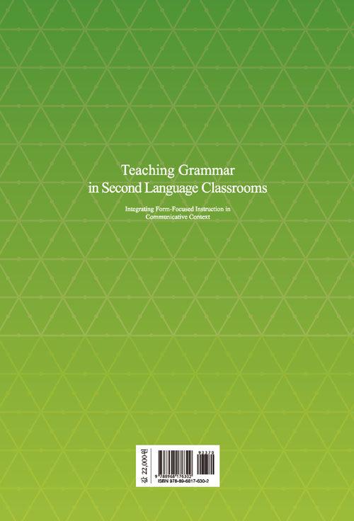 제2언어 교실에서의 문법 교육 : 의사소통 맥락에서 형태 초점 교수 통합하기