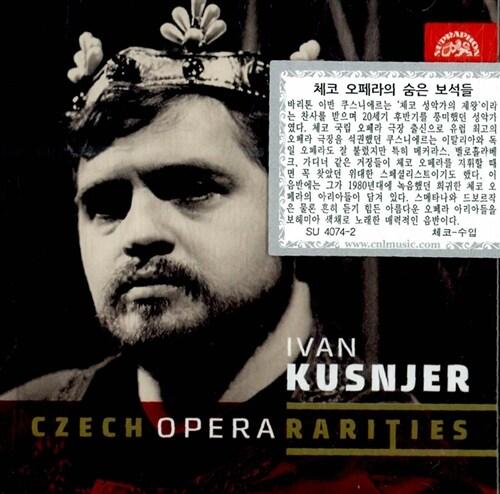 [수입] 이반 쿠스니에르가 부르는 체코 오페라 아리아집