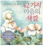 [eBook] 42가지 마음의 색깔