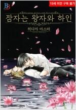 [고화질] [BL] 잠자는 왕자와 하인