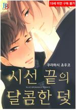 [고화질] [BL] 시선 끝의 달콤한 덫