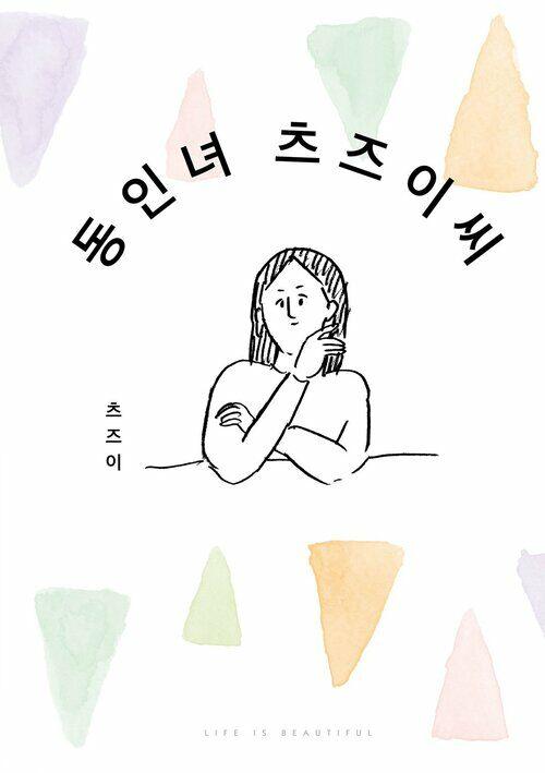 [고화질] 동인녀 츠즈이 씨 01