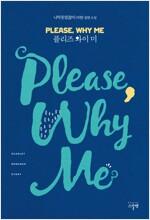 [세트] 플리즈 와이 미(Please Why Me) (총5권/완결)