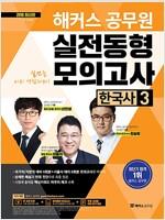 2018 해커스 공무원 실전동형모의고사 한국사 3