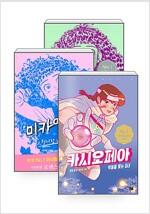 [세트] 미카엘라 1~2 + 카시오페아 세트 - 전3권