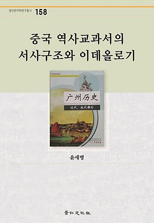 중국 역사교과서의 서사구조와 이데올로기