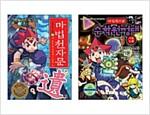 마법천자문 20권 + 수학원정대 1권 세트 - 전2권