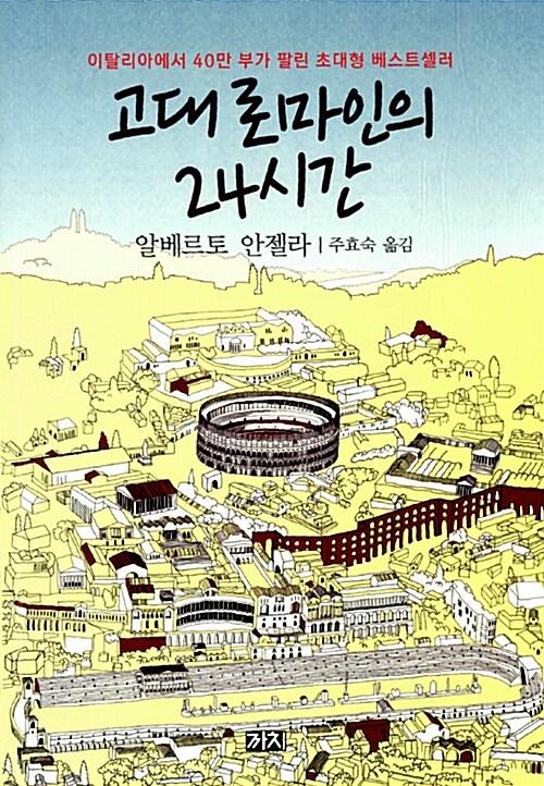 온라인 서점으로 이동 ISBN:897291505X