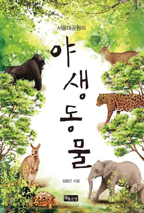 서울대공원의 야생동물