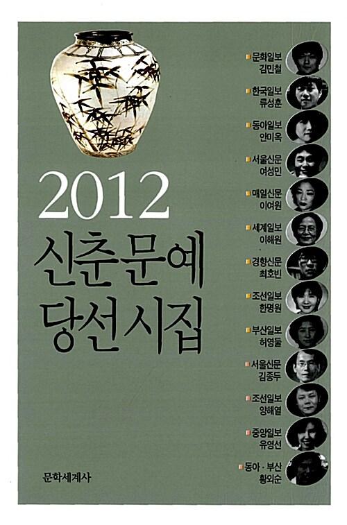 2012 신춘문예 당선시집