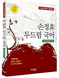 2012 두드림 손정효 국어 : 기출문제편 (증보판)