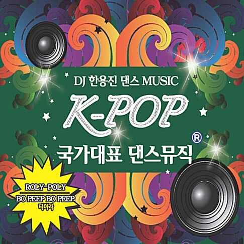 K-POP 국가대표 댄스뮤직 [2CD]