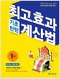 [중고] 최고효과 기초탄탄 계산법 1권