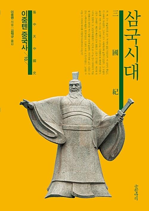 이중톈 중국사 10 : 삼국시대