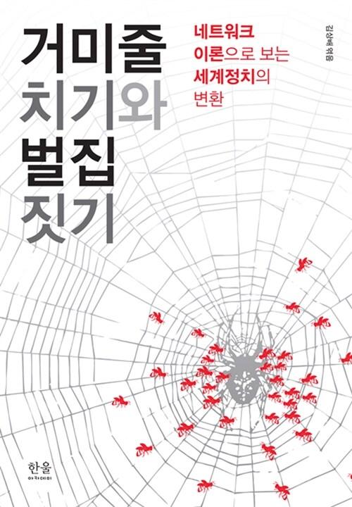거미줄 치기와 벌집 짓기 (양장본)
