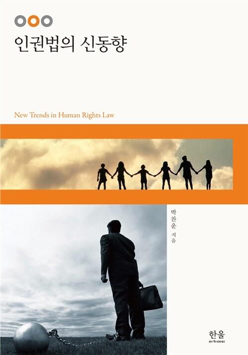 인권법의 신동향 (양장)